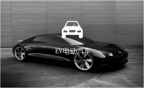 EV电动汽车